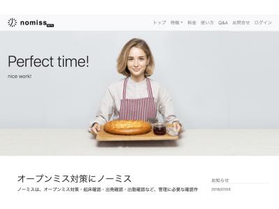 【日本初】 法人向けモーニングコールシステムで働き方改革!、従業員の遅刻、ショップのオープンミス対策に、カスタマイズ2社限定で無料提供!