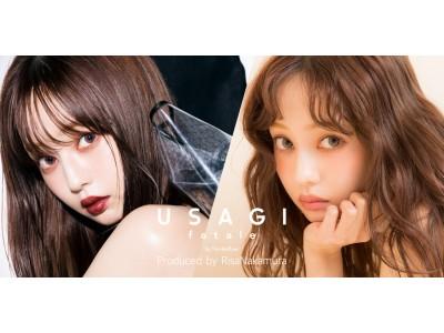 中村里砂プロデュース カラーコンタクトコンブランド『USAGI (ウサギ)』 2018年11月16日より販売開始!