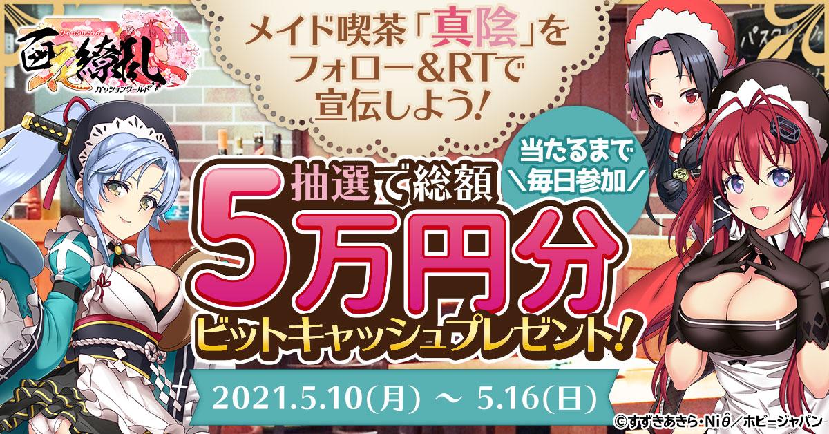 G123『百花繚乱パッションワールド』にてメイドキャンペーンを開催!