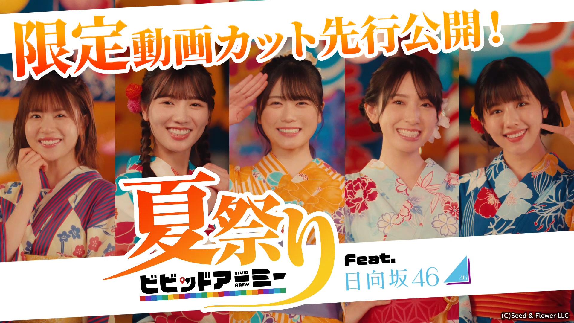 日向坂46TVCM出演記念イベント開催中!『ビビッドアーミー』限定デート動画先行カット公開決定!