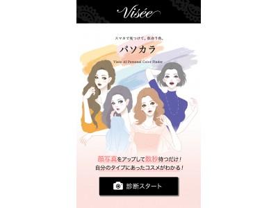 「Visee」(ヴィセ)誕生25周年・特別企画第一弾 日本初のAIを活用して顔写真1枚からパーソナルカラーを判定し最適な商品を提案するサービス「パソカラ」コスメブランド初の導入開始!