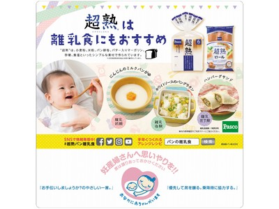 離乳食におすすめの「超熟」と「マタニティマーク」のタイアップ広告を都営地下鉄三田線にて掲出開始!2020年12月1日より