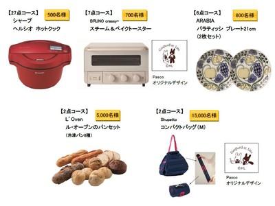 総計22,000名様に、自動調理鍋やトースターをプレゼント『選んで楽しい!春のプレゼント』キャンペーン2021年1月30日(土)よりスタート