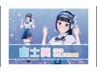 バーチャルタレント『富士葵』2019年版卓上カレンダーの予約販売を『eStream Store』にて受付開始!