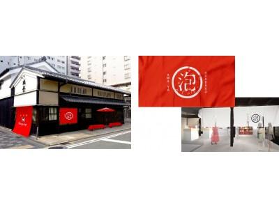 【牛乳石鹸 カウブランド赤箱90周年記念】泡を楽しむ「赤箱 AWA-YA 」が京都で初開催!「赤箱 AWA-YA 」限定グッズも多数販売決定!
