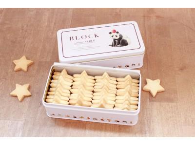 株式会社ストライプインターナショナルより身体に優しくエシカルな焼き菓子「BLOCK natural SABLE」を販売