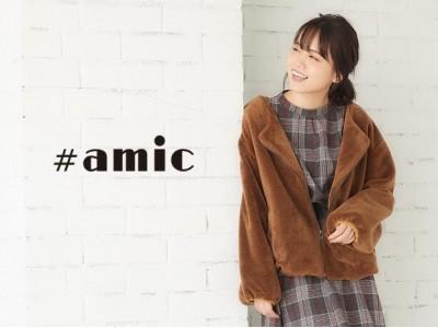 ゆうこすプロデュースブランド「#amic」誕生!