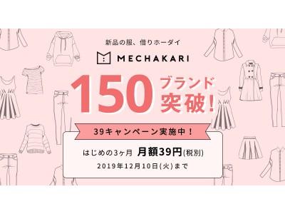 ファッションサブスクリプションサービス 「メチャカリ」レンタルブランド数 150ブランド突破!!MARK STYLER株式会社など60社、13,000種類のアイテムを取り扱い