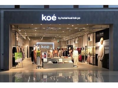 ホテル ドーナツの新業態を続々オープンしたグローバル戦略ブランド「koe」が九州エリア初出店~11月22日(金)よりボトムなど多数アイテム半額のブラックフライデーフェア開催!~