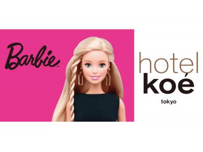 """デビュー60周年を迎えたバービーのPOP UP STORE""""Barbie(TM) 「Girl Power」""""をhotel koe tokyoにて開催!"""