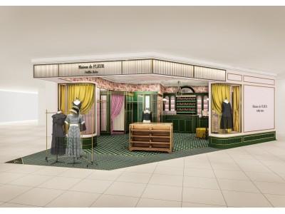「Maison de FLEUR Petite Robe」待望の1号店がルクア大阪にオープン!~神田沙也加が手掛けるMaison de FLEUR Petite Robe canoneもラインナップ~