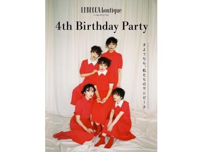 LEBECCA boutique ブランド4周年を記念したイベント「4th Birthday Party」を3月14日(土)に開催