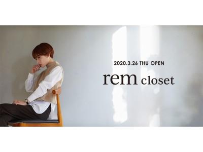 ストライプインターナショナルがD2C事業本格始動!低身長女性のコンプレックスを解消する『rem closet』3月26日より販売開始