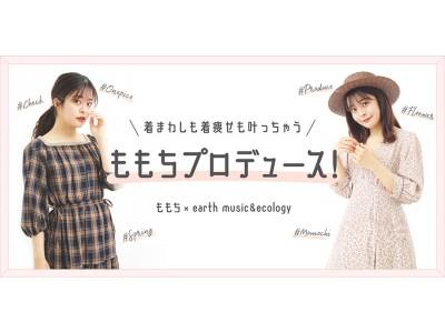【earth music&ecology】大人気YouTuber ももちプロデュース開始5秒で即完売したコラボアイテムの追加販売が決定!