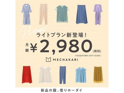 ファッションサブスクリプションサービス 「メチャカリ」 月額2,980円から服借りホーダイ ~リモート映えなどの単品ニーズに応える「ライトプラン」登場~