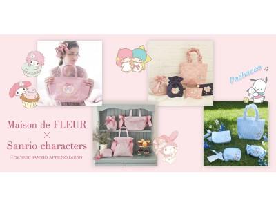 【Maison de FLEUR】サンリオの人気キャラクターとコラボレーション『Maison de FLEUR × Sanrio characters POP UP SHOP』を7月10日より開催!