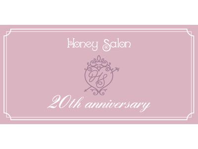 HONEY SALON ブランド20周年 9月4日(金)より店舗・自社ECサイトでアニバーサリーアイテムを発売