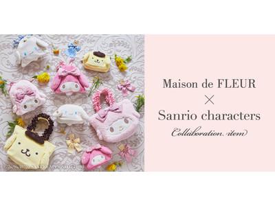"""【Maison de FLEUR】大人気の「サンリオ キャラクターズ」とのコラボレーション企画!ポムポムプリンがブランド初登場~マイメロディやシナモロールなど""""たれ耳""""がキュートなコレクション~"""