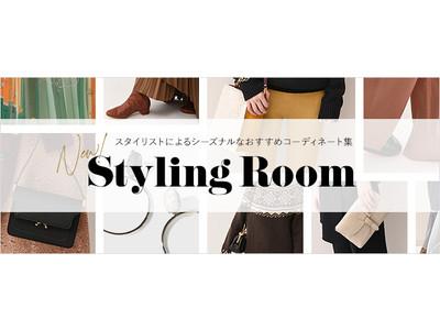 ストライプデパートメント、テレビや映画で活躍のスタイリストによるスタイリングコンテンツ「Styling Room」を開始~スタイリストの新たな活躍の場を創出~