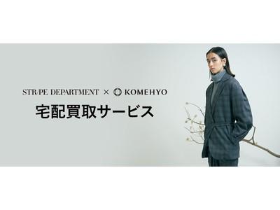 ストライプデパートメントとKOMEHYOが宅配買取を活用した取り組みで業務提携 「賢く売ってお得に買う」サステナブルな買い物を提案