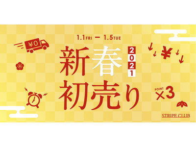 『STRIPE CLUB』の初売り 1月1日(金) 0時よりスタート 最大70%オフ、タイムセール、ポイント3倍、送料無料