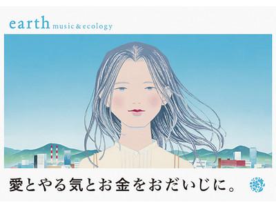 earth music&ecology・イラストレーター合田里美氏を新たに起用した新ビジュアル公開 ブランドが大事にする想いを「おだいじに」で表現