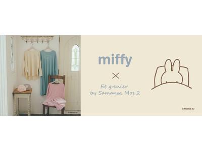 Samansa Mos2のルームウェアブランド「Et grenier by Samansa Mos2」 世界中で愛される「ミッフィー」と初コラボレーション