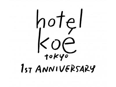"""hotel koe tokyo 1周年記念イベント """"hotel koe tokyo 1st Anniversary """" 追加情報 koe lobby 1周年特別メニューが登場!"""
