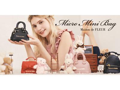 Maison de FLEURが迷い込んだ小さな世界!人気シリーズのバッグがマイクロミニサイズで登場~コーデのポイントやキャッシュレス時代のお出かけにも~