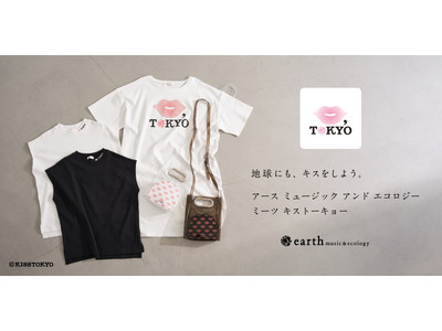 【earth music&ecology】グラフィックデザインの力で地球を盛り上げるプロジェクト 「KISS,TOKYO」と初のコラボ商品を発売!