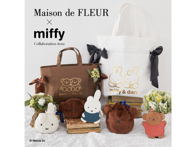 【Maison de FLEUR】大人気「miffy」コラボ第2弾 ミッフィーとおともだちの『繋がり』をテーマにしたコラボアイテムを発売