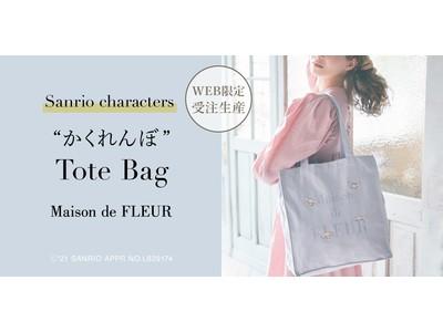 【Maison de FLEUR】サンリオキャラクターの「かくれんぼトートバッグ」ECサイトで即日完売につき受注販売が決定!~ご要望にお応えして「シナモロール」もラインナップ~