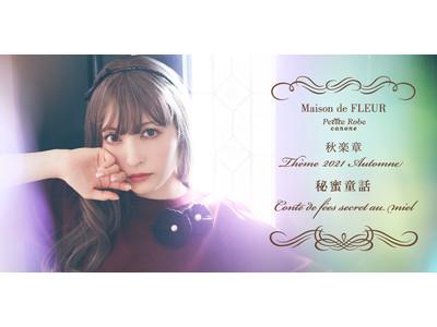 神田沙也加さんがコンダクターの「Maison de FLEUR Petite Robe canone」2周年を迎える今秋のテーマは『秘蜜童話』
