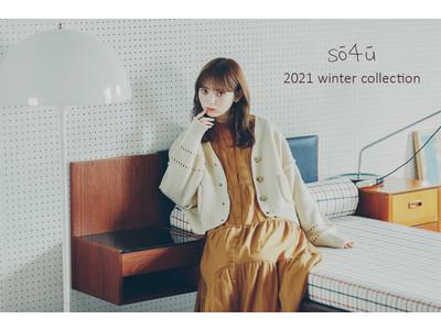 橋下美好プロデュースブランド 『sō4ū(ソウフォーユー)』2021 Winter Collectionを8月6日(金)より受注予約スタート!