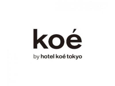 グローバル戦略ブランド「koe」より新業態 レディースオンリーショップ 「koe by hotel koe tokyo」を3月1日(金)イオンモール岡崎にOPEN!