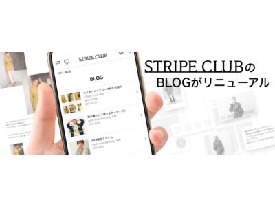 ストライプインターナショナル自社ECサイト「STRIPE CLUB」ブログをリニューアル!店舗スタッフのコンテンツ発信をさらに強化