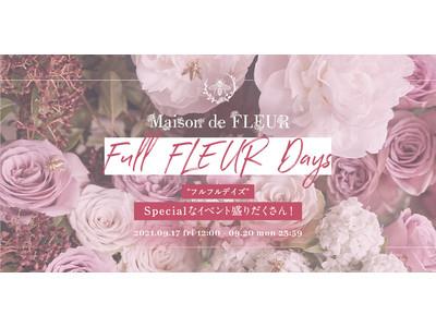 人気ディズニーキャラクターのショルダーバッグ受注販売を実施!「Full FLEUR Days」を9月17日(金)より4日間開催