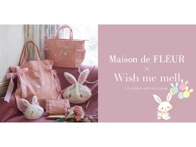 【Maison de FLEUR】『8e Anniversaire』記念コラボシリーズ・9月20日にバースデーを迎える「ウィッシュミーメル」とのコラボアイテム発売