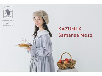 【Samansa Mos2】モデルkazumiさんとのコラボ企画第2弾・ブランド35周年を記念した『大人ガーリー』アイテムを10月14日に発売