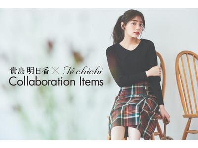 Te chichi 20th Anniversary企画・モデル貴島明日香さんと再タッグ!9月24日にコラボアイテム発売~絶妙なトレンド感と女性らしさが詰まった4アイテムを展開~