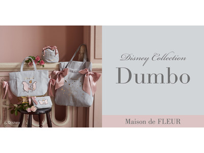 ディズニー映画『ダンボ』公開80周年をMaison de FLEURがお祝い!「ダンボ」をフェミニンなくすみカラーで表現したコレクション