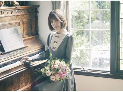 Maison de FLEUR Petite Robeから 神田沙也加さんが手掛ける新レーベル『Maison de FLEUR Petite Robe canone』誕生