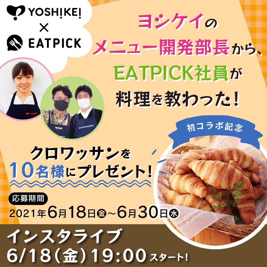 \ヨシケイ×パナソニック/ヨシケイのメニュー開発部長が、EATPICK社員に料理のイロハを伝授!