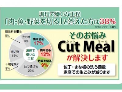 「時短」と「手作り感」を両立させた『Cut Meal』全国販売