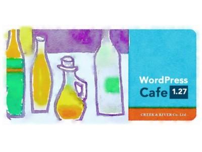 制作者が知っておくべきWordPressセキュリティの基本とは!?1/27(土)「WordPress Cafe 1.27」開催