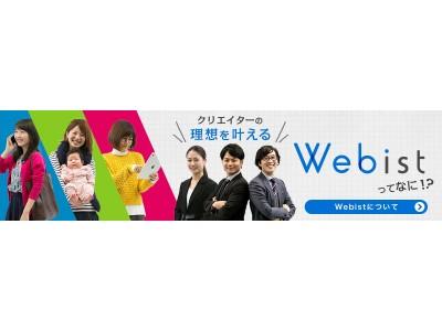 【 求人掲載数4,500件 】 就職・転職に役立つ情報が満載!!「Webist(ウェビスト)」をフルリニューアル!~Web・広告・出版業界で働く方々のための求人情報サイト~