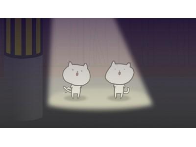 """8/5(日)""""ゆるっとした""""フジテレビ深夜の人気ショートアニメ「ね子とま太とみんなのオフ会さんかいめっ!」~イベント当日券を販売~"""