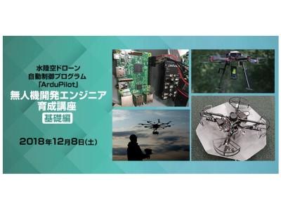 世界で活躍できる 水・陸・空ドローン開発エンジニアに!ドローン自動制御プログラム「ArduPilot」を学ぶ ~12/8(土)「無人機開発エンジニア育成講座 基礎編」開催~