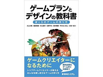 12/3(月)著者のトップクリエイターがゲームプランナーとして成功する方法教えます!!【書籍『ゲームプランとデザインの教科書』発売記念イベント】