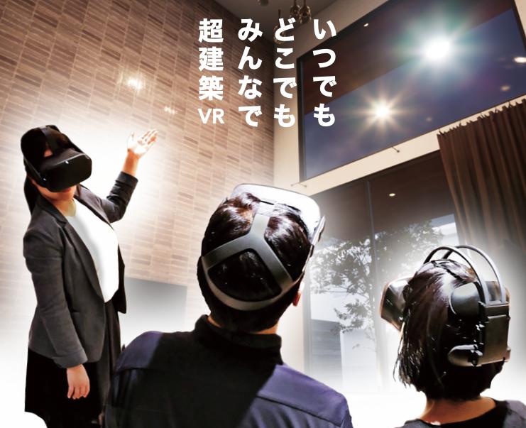 大好評につき7月も開催!テレワークでも住宅販売が可能になる「超建築VR」プライベート体験会